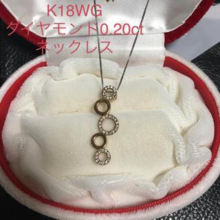 シャルロット様専用 ダイヤ0.20ctデザインネックレス(ネックレス)