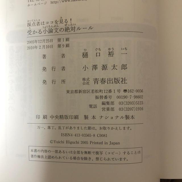 受かる小論文の絶対ルール/樋口裕一 エンタメ/ホビーの本(語学/参考書)の商品写真