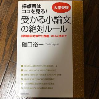 受かる小論文の絶対ルール/樋口裕一(語学/参考書)