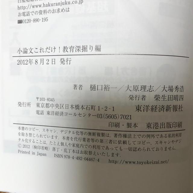 小論文 これだけ! [教育 深掘り編]/樋口裕一 エンタメ/ホビーの本(語学/参考書)の商品写真