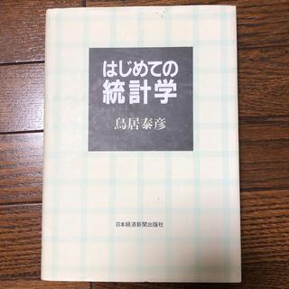 はじめての統計学/鳥居泰彦(ビジネス/経済)
