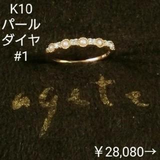 アガット(agete)のアガット 淡水パールとダイヤモンドのK10ピンキーリング 1号(リング(指輪))