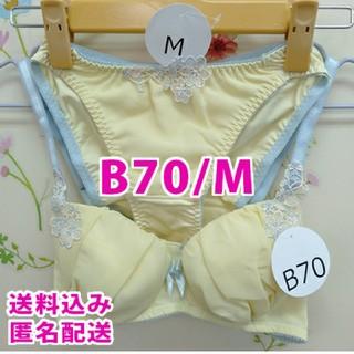 B70 M ブラショーツセット イエロー レース かわいい プチプラ 水色 (ブラ&ショーツセット)