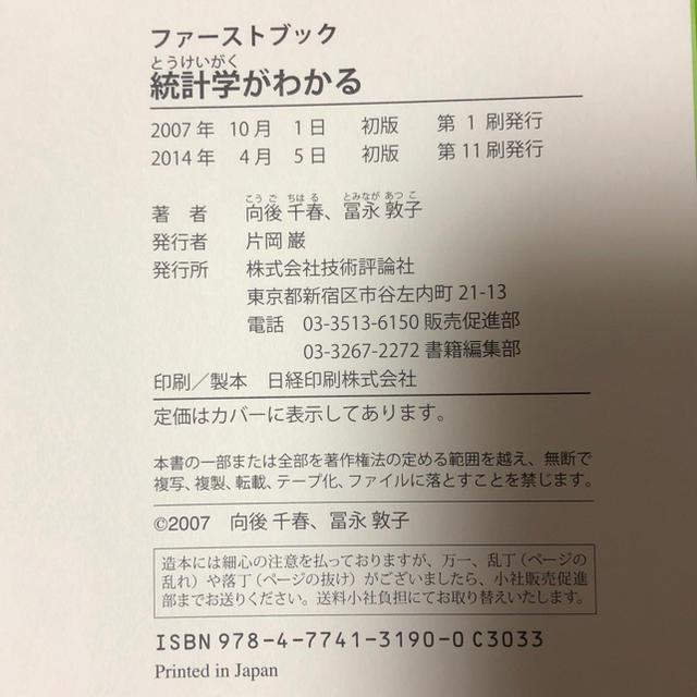 統計学がわかる/向後千春 エンタメ/ホビーの本(ビジネス/経済)の商品写真