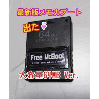 プレイステーション2(PlayStation2)のPS2 大容量64MB«最新版メモカブート内蔵» メモリーカード(家庭用ゲームソフト)
