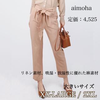 新品【aimoha】フロントリボンリネンクロップドパンツ ベージュ XX-L(クロップドパンツ)