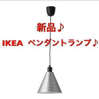 イケア(IKEA)の⭐️【新品】IKEA  フェルグスタルク ペンダントランプ  シルバー⭐️(天井照明)