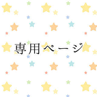 専用ページ サマソニ(その他)