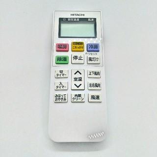 ヒタチ(日立)の日立 エアコン用リモコン RAR-7Y1 (RAS-D22G 003)(エアコン)