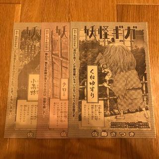 ショウガクカン(小学館)の妖怪ギガ 佐藤さつき 雑誌 切り抜き(少年漫画)