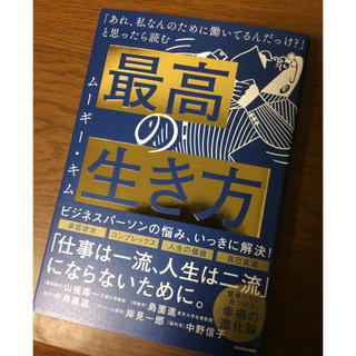 カドカワショテン(角川書店)の最高の生き方 「あれ、私なんのために働いてるんだっけ?」と思ったら読む ムーギー(ビジネス/経済)