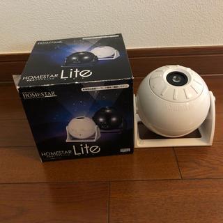 家庭用プラネタリウム Lite ホワイト(プロジェクター)