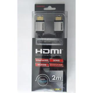 トウシバ(東芝)の東芝 HDMIケーブル(映像用ケーブル)