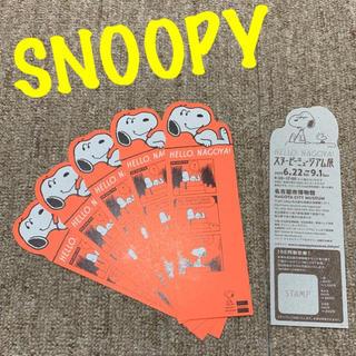 スヌーピー(SNOOPY)のスヌーピーミュージアム 割引チケット 名古屋(その他)