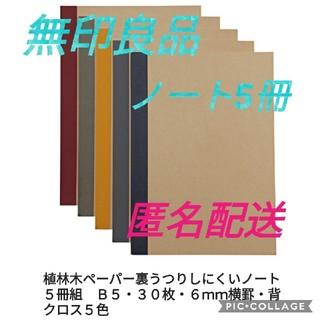 ムジルシリョウヒン(MUJI (無印良品))の無印良品 MUJI  B5ノート5冊(ノート/メモ帳/ふせん)