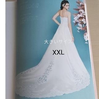 ウェディングドレス(大きいサイズ) フォーシスアンドカンパニー(ウェディングドレス)