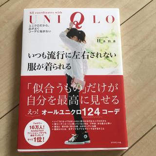 ユニクロ(UNIQLO)のいつも流行に左右されない服が着られる Hana(ファッション)