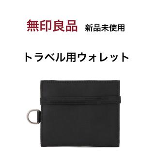 ムジルシリョウヒン(MUJI (無印良品))の無印良品 トラベル用ウォレット 旅行財布 黒 ①(旅行用品)