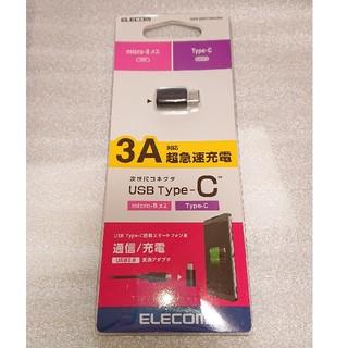 エレコム(ELECOM)のUSB2.0アダプタ(バッテリー/充電器)