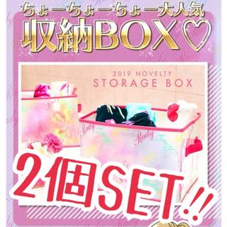 レディー(Rady)の【値下げ】Rady2個SET☆収納ボックス ショッパー付き♬(ケース/ボックス)