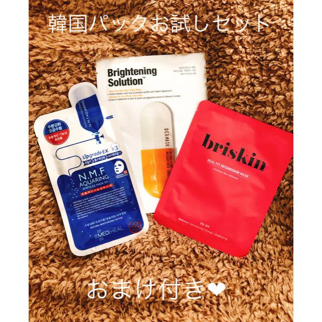 朝 用 マスク おすすめ 、 お値下げしました!超お得❤︎韓国パックお試しセットの通販 by まっきー's shop