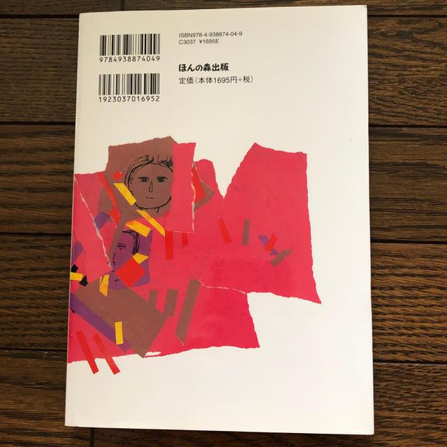 親面接のポイント/加藤純一 エンタメ/ホビーの本(語学/参考書)の商品写真