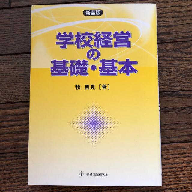 学校経営の基礎・基本/牧昌見 エンタメ/ホビーの本(語学/参考書)の商品写真