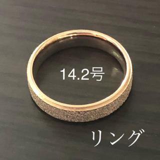 シンプル 指輪 レディース 14.2号 4㎜幅 ピンクゴールド 1個(リング(指輪))