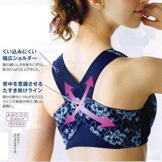 【E85 チャコール】背筋すっきりブラジャー 美姿勢サポート! 夏素材(ブラ)