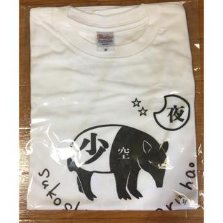 少し空いた夜は Tシャツ 白M(お笑い芸人)