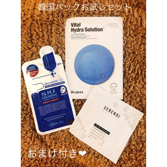 マスク 目が乾く 、 お値下げしました!超お得❤︎韓国パックお試しセットの通販 by まっきー's shop