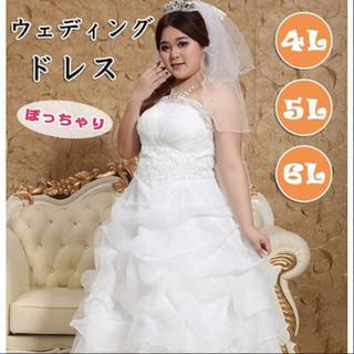 大きいサイズ 花嫁 ウェディングドレス ベアトップタイプ 結婚式二次会 締め上げ(ウェディングドレス)