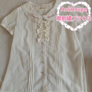 アンクルージュ(Ank Rouge)のAnkRouge 襟刺繍ブラウス(シャツ/ブラウス(半袖/袖なし))