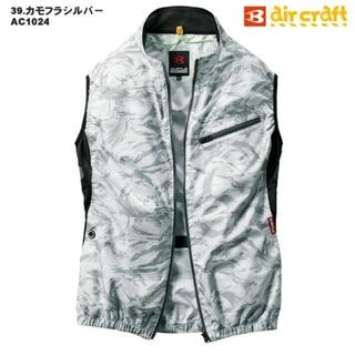 バートル(BURTLE)のカモフラシルバー L 空調服 ベスト 単品 服のみ バートル エアークラフト(ブルゾン)