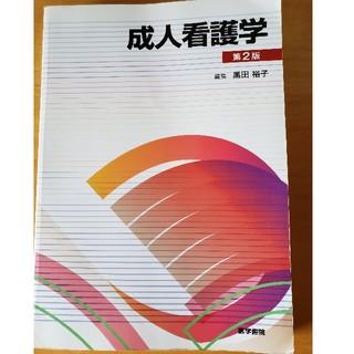 成人看護学 第2版(健康/医学)
