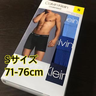 Calvin Klein - メッシュタイプ 正規品CKボクサーパンツ (3色3枚)Sサイズ