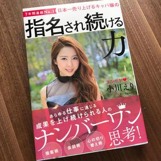 カドカワショテン(角川書店)の小川えり エンリケ 本(ビジネス/経済)