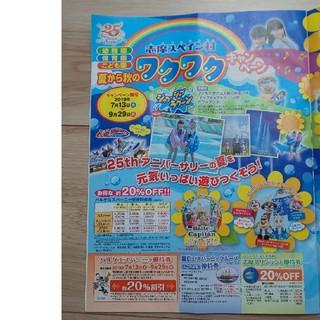 志摩スペイン村 夏から秋のワクワクキャンペーン 優待券(その他)