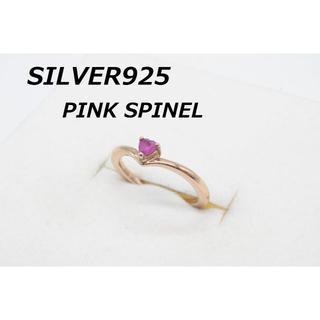 【P-164】シルバー 925 ピンクスピネル 6号相当 ピンキーリング 指輪(リング(指輪))