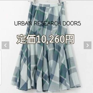 ドアーズ(DOORS / URBAN RESEARCH)の【新品タグ付き】 DOORS フレアチェックロングスカート《BLUE》(ロングスカート)