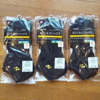 YONEX - サイズ22-25★ヨネックス靴下3足セット