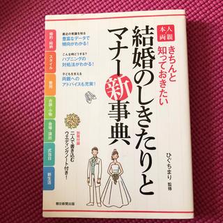アサヒシンブンシュッパン(朝日新聞出版)の結婚式のしきたりとマナー新辞典(その他)