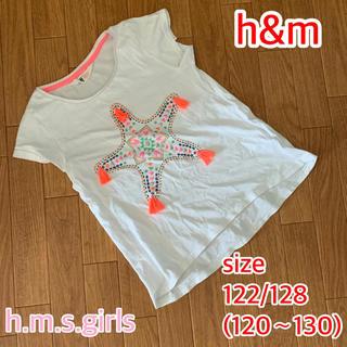 H&H - h&m キッズ tシャツ 120 130 スターフィッシュ タッセル ホワイト