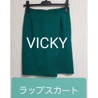 ビッキー(VICKY)のラップスカート グリーン(ひざ丈スカート)