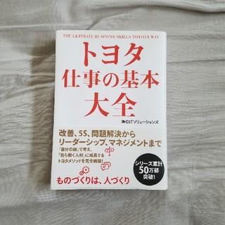 カドカワショテン(角川書店)のトヨタ 仕事の基本大全(ビジネス/経済)