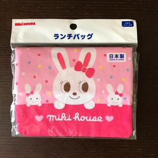 ミキハウス(mikihouse)のミキハウス ランチバッグ(ランチボックス巾着)