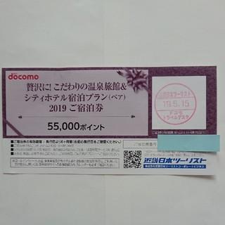 NTTdocomo - dポイント宿泊券