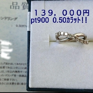 JEWELRY TSUTSUMI - 最終値下げ ジュエリーツツミ pt900 0.5ct 9号 プラチナリング