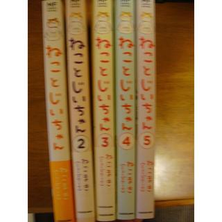 ねことじいちゃん 1~5巻