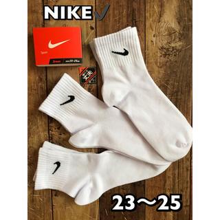 NIKE - 白✔靴下3足組